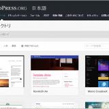 WordPress公式サイト テーマディレクトリ