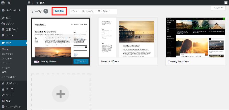 WordPressテーマ変更画面