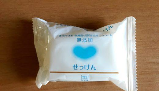 薬用石鹸をやめて無添加石鹸にかえてみた!「カウブランド 無添加せっけん」はいいかも