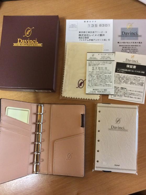 ダヴィンチアースレザー ポケットサイズシステム手帳の化粧箱の中身一式