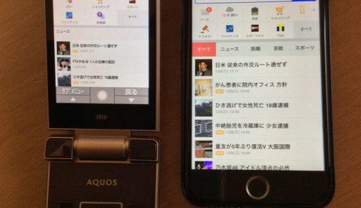 ガラホは使える?auのSHF32を1年間使った結果iPhone7に機種変更しました