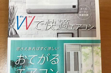 コロナウインドエアコンを10年ぶりに買い替え!窓用エアコンをお探しの方に紹介します