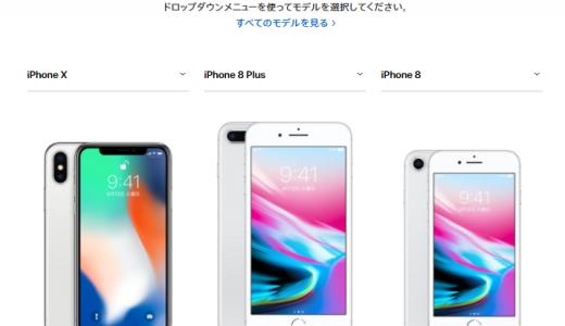 iPhone8/8 PlusとiPhoneXを比較!買うならどれを選べばいい?
