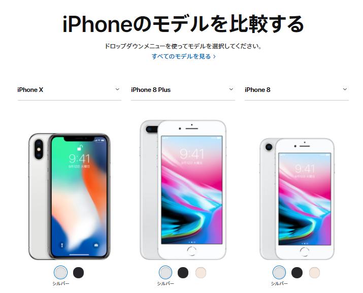 iPhone8とiPhoneX