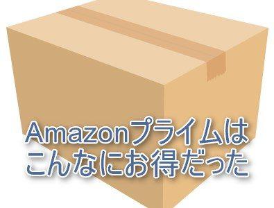 Amazon プライムはこんなにお得!長年会員だったけど利用していなかった特典