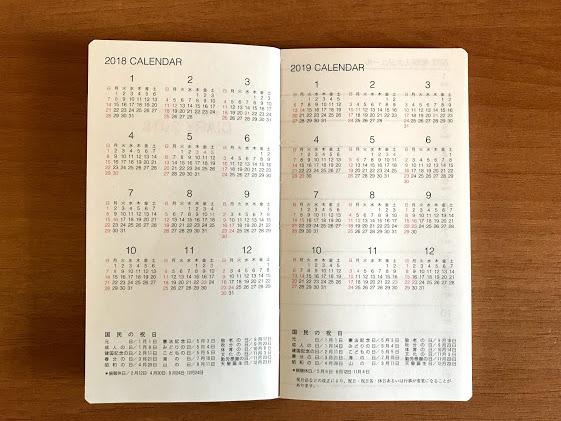 ハンディピックスモールサイズのカレンダー