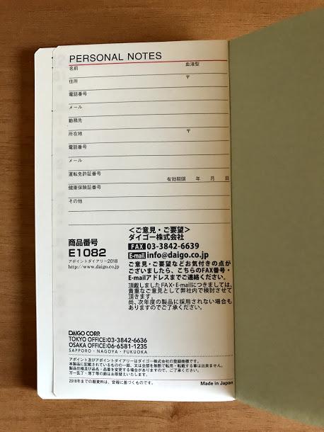 ハンディピックスモールサイズのパーソナルノート