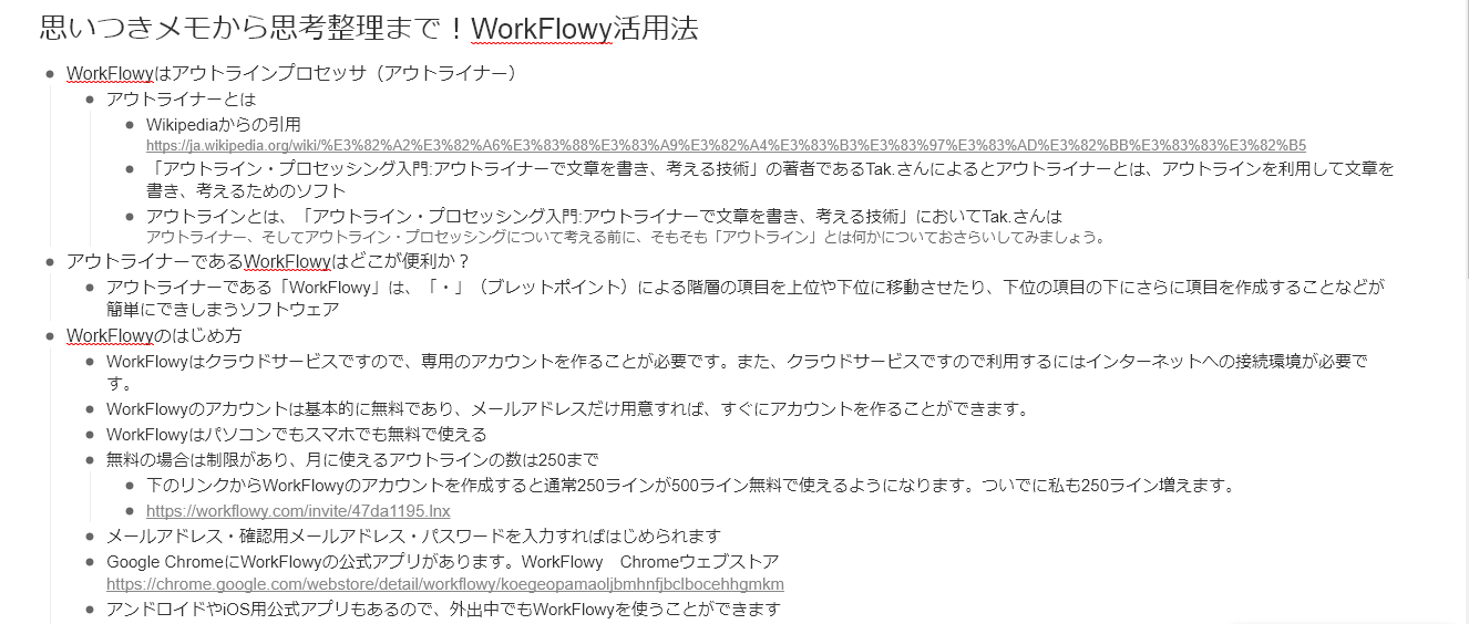 WorkFlowyでブログ記事下書き