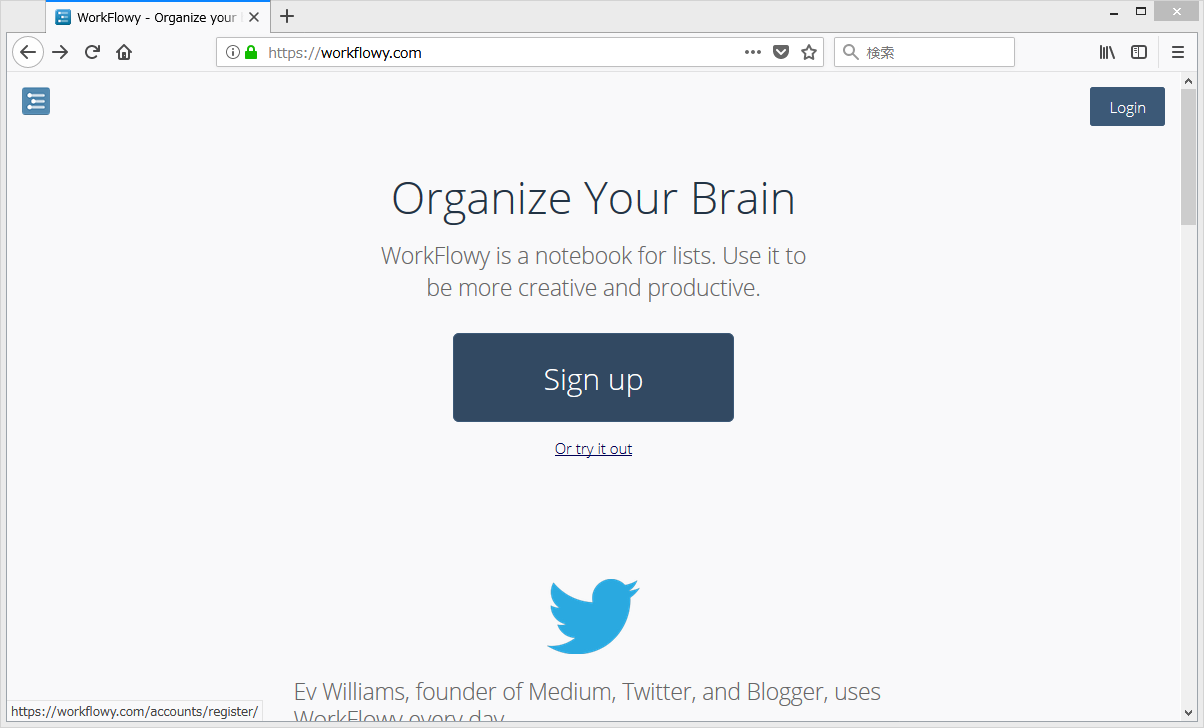 WorkFlowyのはじめ方「Sign up」