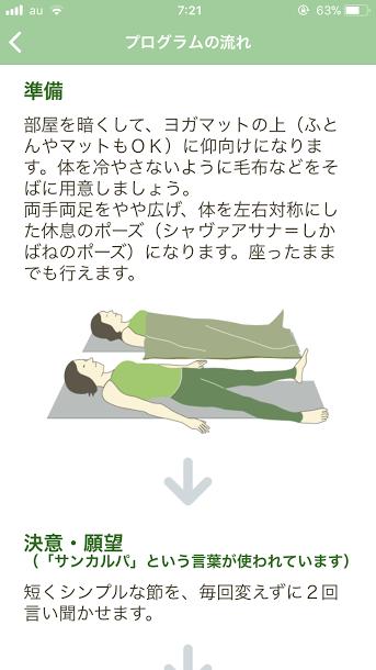 「寝たまんまヨガ」の利用法