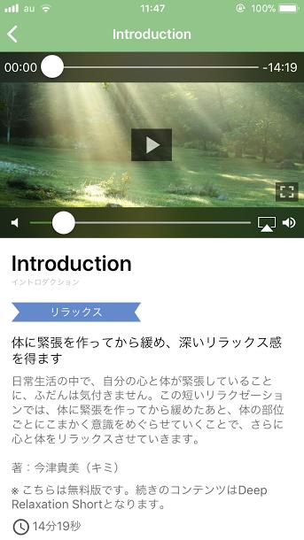 寝たまんまヨガ「introduction」