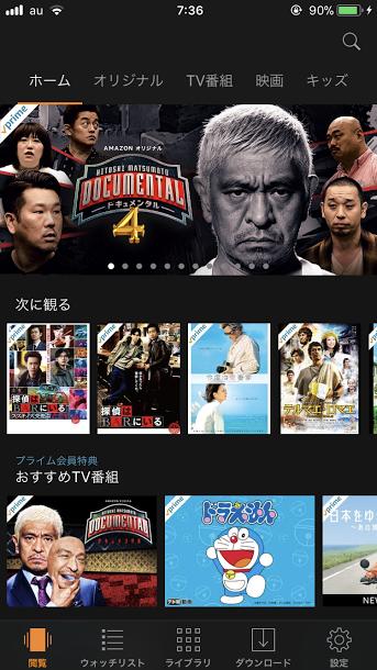 Amazonプライム・ビデオアプリトップページ