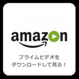 Amazonプライム・ビデオをダウンロードして見る