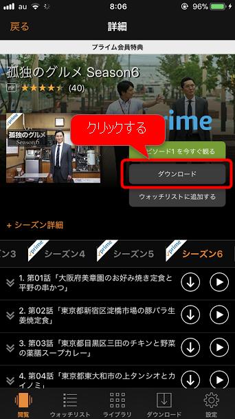 Amazonプライム・ビデオアプリで「孤独のグルメ Season6」をダウンロードする