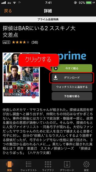 Amazonプライム・ビデオアプリで見たい動画を選んでダウンロードする