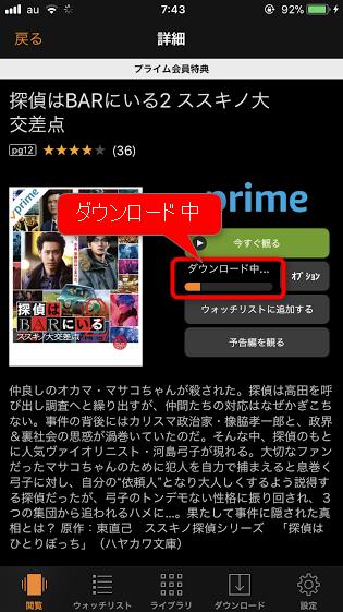 Amazonプライム・ビデオダウンロード中