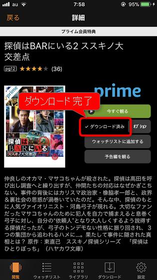 Amazonプライム・ビデオのダウンロード完了