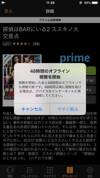 Amazonプライム・ビデオのオフライン視聴開始画面