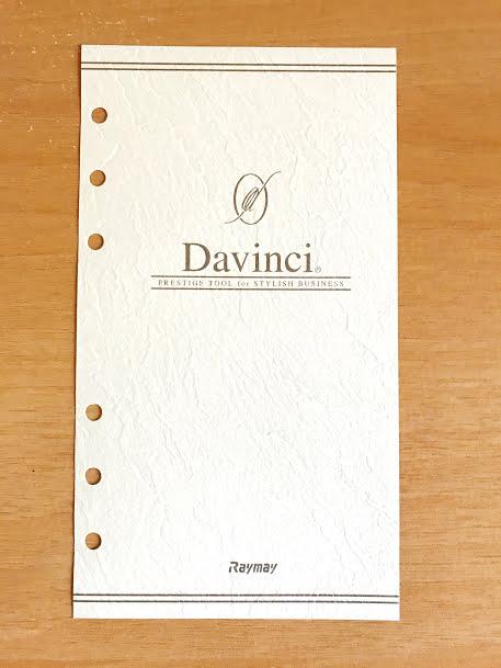 ダヴィンチパーソナルプロフィール表面