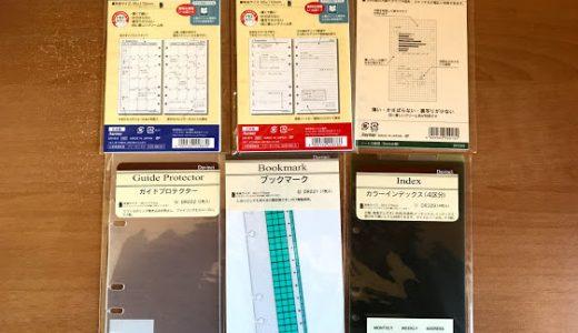 ダヴィンチ「アースレザーバイブルサイズ スリムタイプ」システム手帳のリフィルを紹介します!