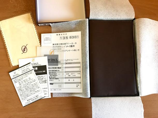 ダヴィンチアースレザー バイブルサイズシステム手帳化粧箱中身一式