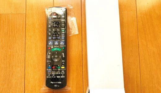 テレビのリモコンスイッチの反応が悪くてストレス!リモコンだけ買い替えたらすぐに使えたよ