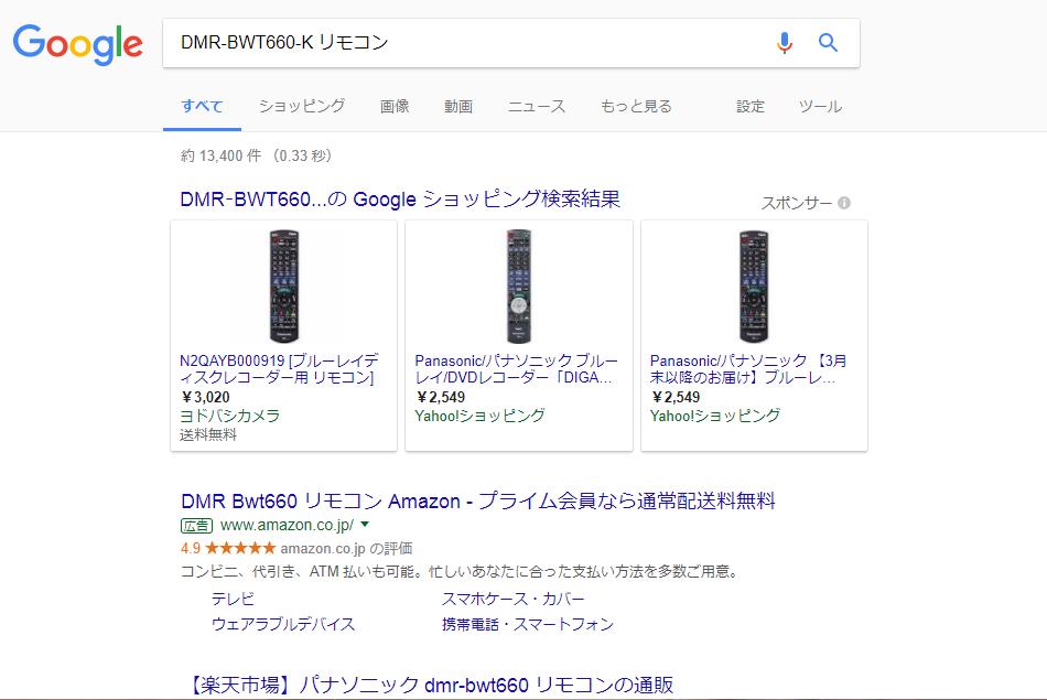 「DMR-BWT660-K」+「リモコン」の検索結果