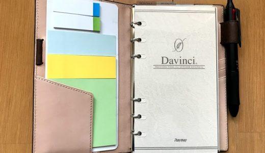 システム手帳に付箋を収納する方法!バイブルサイズにピッタリな方法