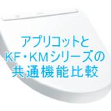 アプリコットとKF・KMシリーズの共通機能比較