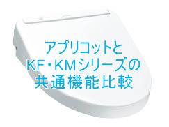 TOTOウォシュレット アプリコットとKF・KMシリーズの共通機能比較