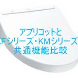 アプリコットとKFシリーズ・KMシリーズの共通機能比較