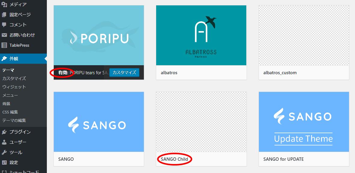 WordPressにログインし、外観→テーマと進む
