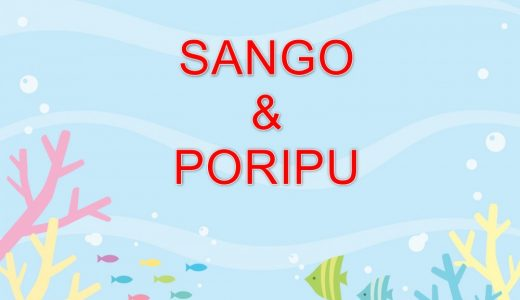 WordPressテーマSANGOの子テーマをPORIPUに変更したときにやったこと!