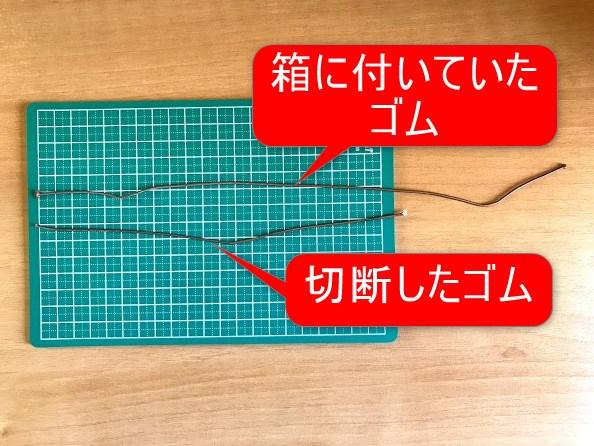 切断したゴムと箱に付いているゴムの長さ比較
