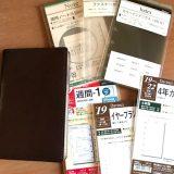 ダヴィンチのシステム手帳アースレザーポケットサイズのリフィル