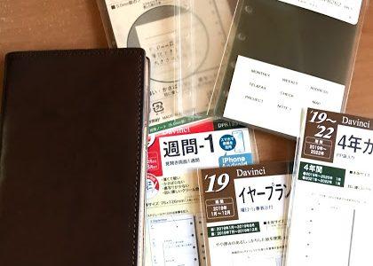 2019年の手帳はダヴィンチのシステム手帳アースレザーポケットサイズ