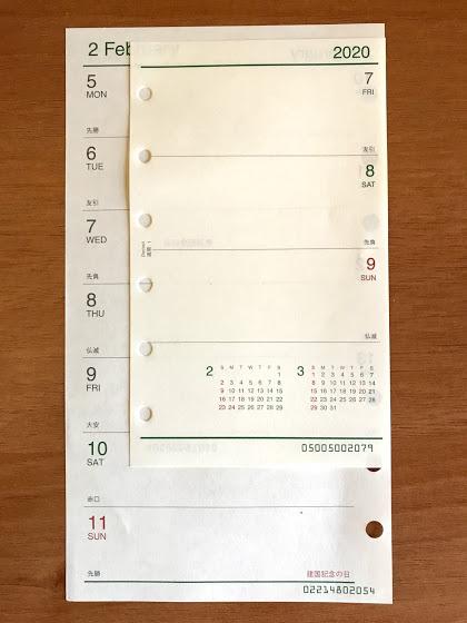 ダヴィンチのシステム手帳週間リフィルサイズ比較