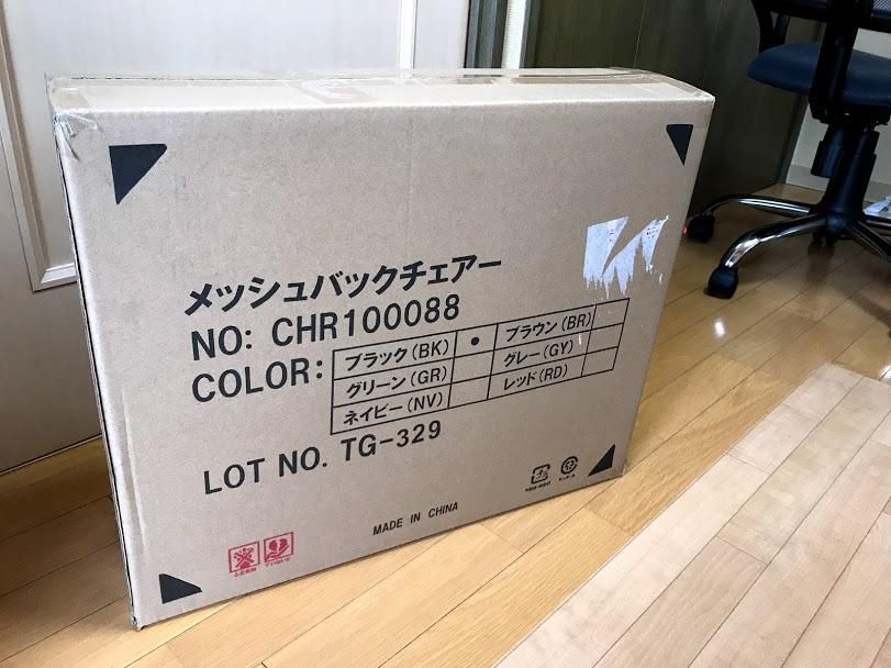 デスクチェアの外箱