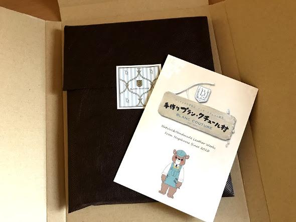 ジブン手帳Biz mini用革カバーを開封