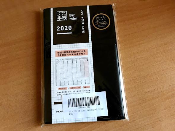 ジブン手帳Biz mini マットブラック