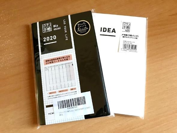 ジブン手帳Biz mini「マットブラック」と「IDEA」2冊セット