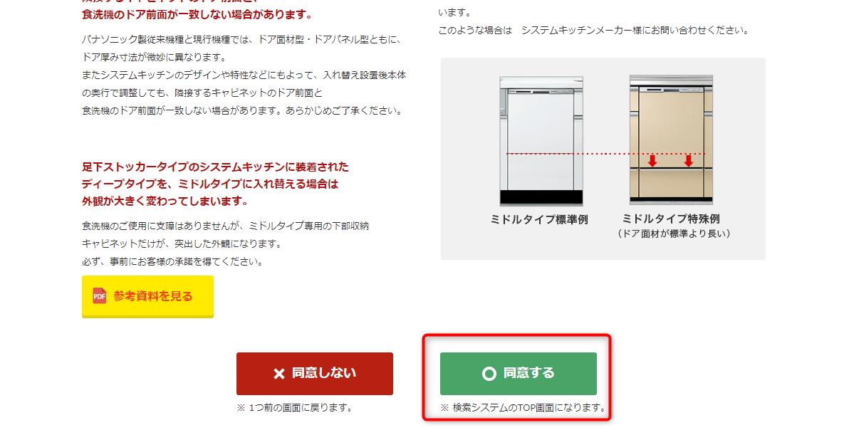 パナソニック ビルトイン食洗機 買替え対応機種検索システム