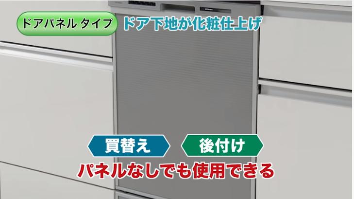 ドアパネル無しのパナソニック製食洗機