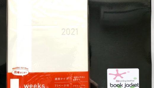 2021年の手帳は「ほぼ日手帳weeks」に決定!カバーも買いました
